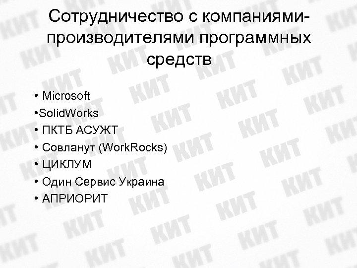 Сотрудничество с компаниямипроизводителями программных средств • Microsoft • Solid. Works • ПКТБ АСУЖТ •