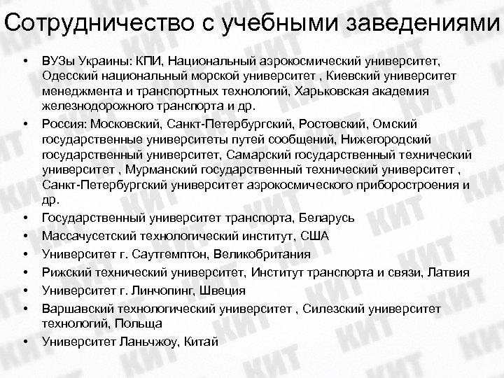 Сотрудничество с учебными заведениями • • • ВУЗы Украины: КПИ, Национальный аэрокосмический университет, Одесский
