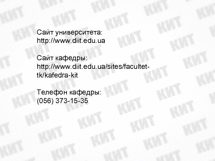 Сайт университета: http: //www. diit. edu. ua Сайт кафедры: http: //www. diit. edu. ua/sites/facultettk/kafedra-kit