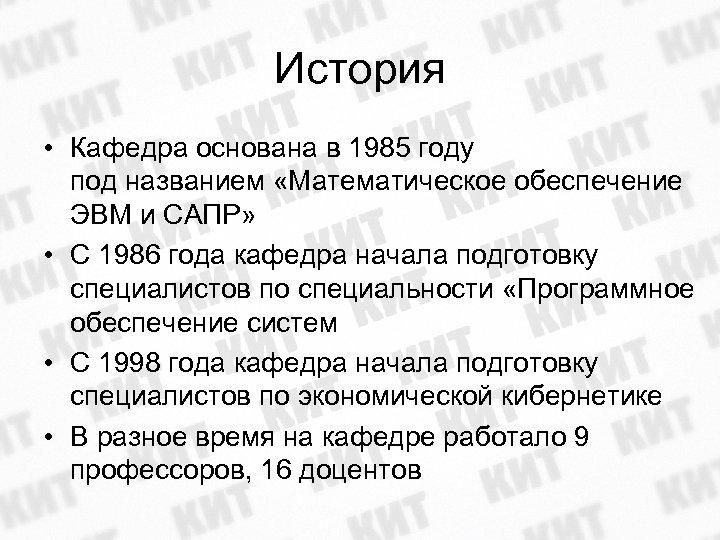 История • Кафедра основана в 1985 году под названием «Математическое обеспечение ЭВМ и САПР»