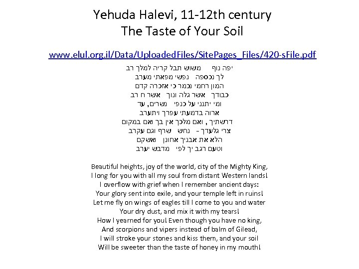 Yehuda Halevi, 11 -12 th century The Taste of Your Soil www. elul. org.