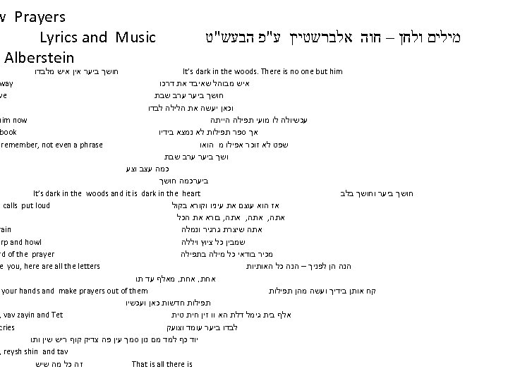 w Prayers Lyrics and Music מילים ולחן – חוה אלברשטיין ע