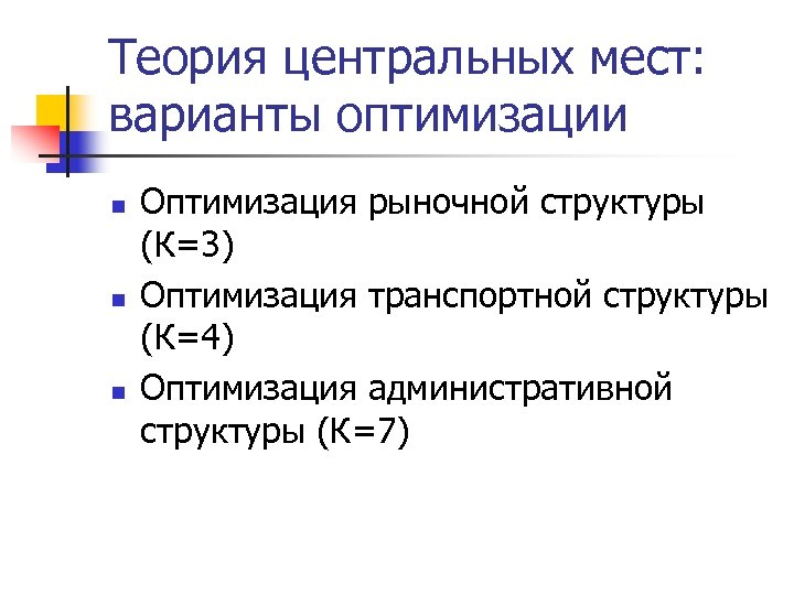 Теория центральных мест: варианты оптимизации n n n Оптимизация рыночной структуры (К=3) Оптимизация транспортной