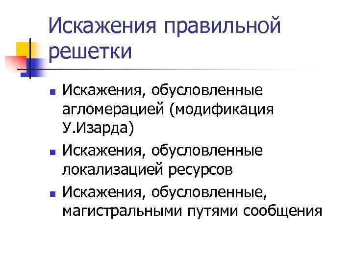 Искажения правильной решетки n n n Искажения, обусловленные агломерацией (модификация У. Изарда) Искажения, обусловленные