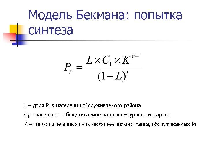 Модель Бекмана: попытка синтеза L – доля Pr в населении обслуживаемого района С 1