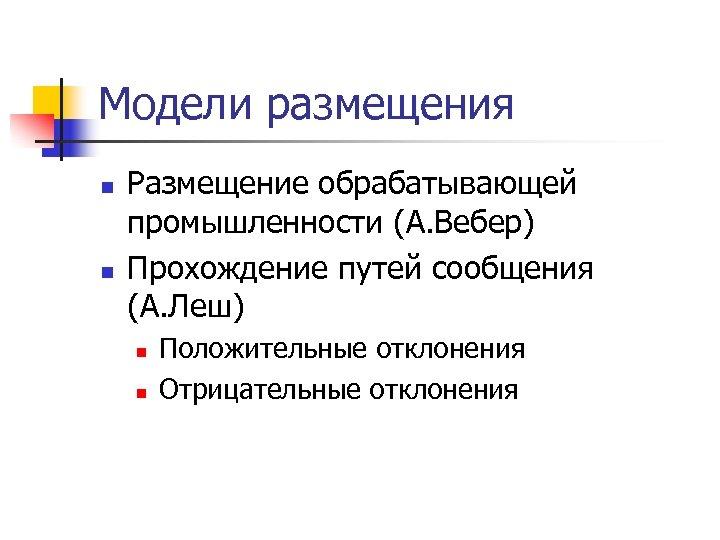 Модели размещения n n Размещение обрабатывающей промышленности (А. Вебер) Прохождение путей сообщения (А. Леш)