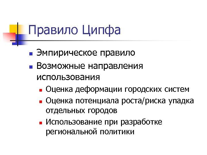 Правило Ципфа n n Эмпирическое правило Возможные направления использования n n n Оценка деформации