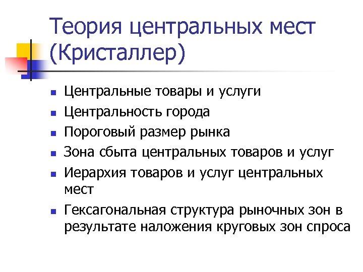 Теория центральных мест (Кристаллер) n n n Центральные товары и услуги Центральность города Пороговый