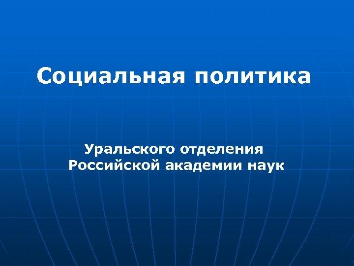 Социальная политика Уральского отделения Российской академии наук