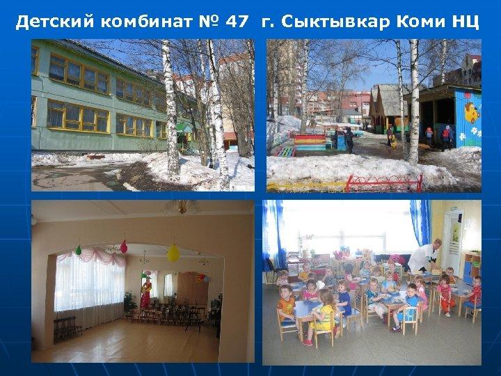 Детский комбинат № 47 г. Сыктывкар Коми НЦ