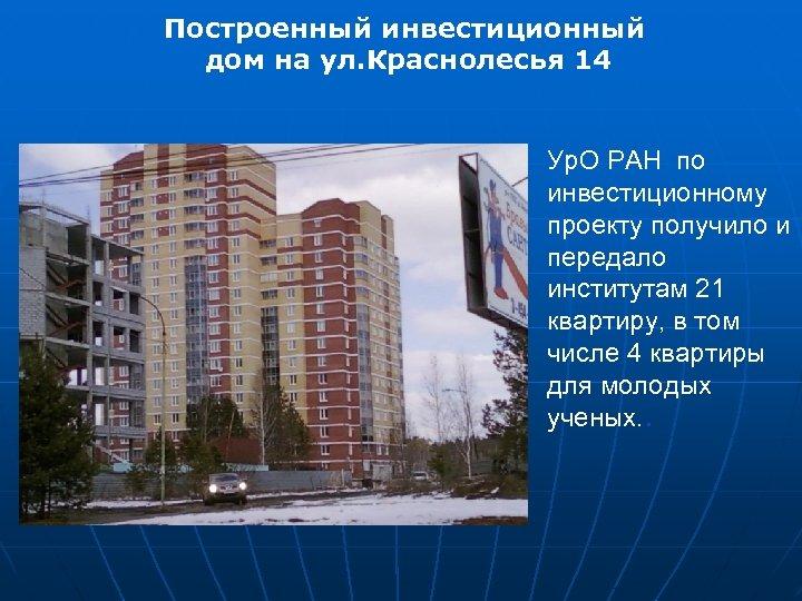 Построенный инвестиционный дом на ул. Краснолесья 14 Ур. О РАН по инвестиционному проекту получило