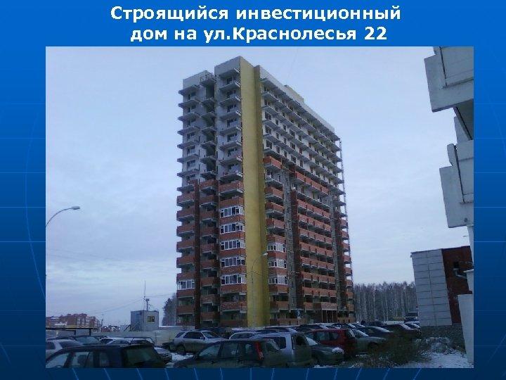 Строящийся инвестиционный дом на ул. Краснолесья 22