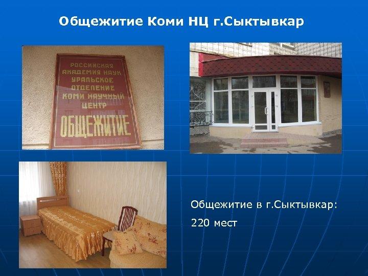 Общежитие Коми НЦ г. Сыктывкар Общежитие в г. Сыктывкар: 220 мест