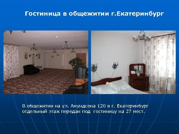 Гостиница в общежитии г. Екатеринбург В общежитии на ул. Амундсена 120 в г. Екатеринбург