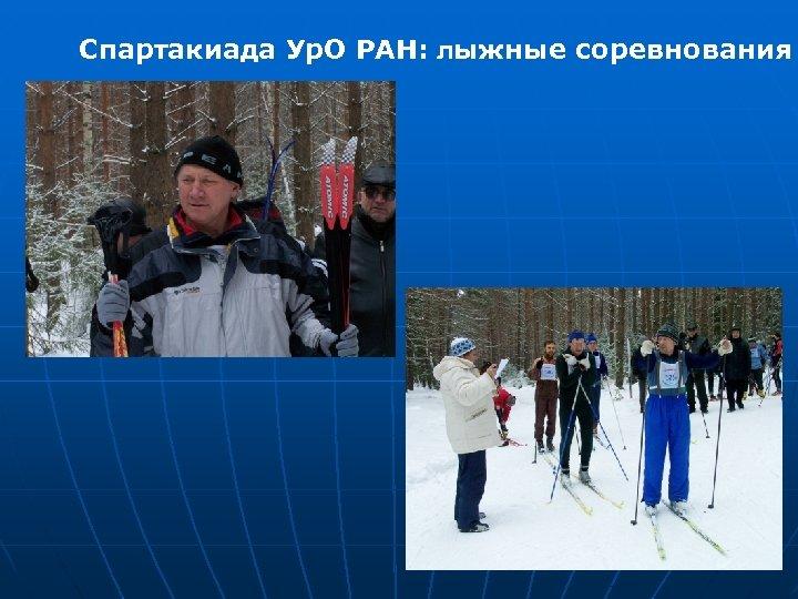 Спартакиада Ур. О РАН: лыжные соревнования