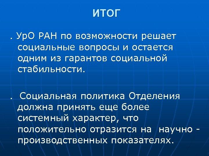 ИТОГ. Ур. О РАН по возможности решает социальные вопросы и остается одним из гарантов