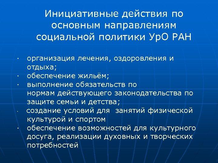 Инициативные действия по основным направлениям социальной политики Ур. О РАН · организация лечения, оздоровления
