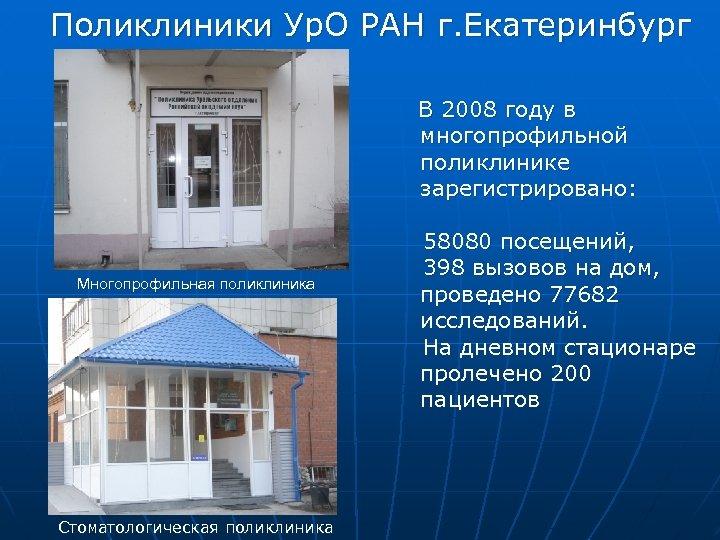 Поликлиники Ур. О РАН г. Екатеринбург В 2008 году в многопрофильной поликлинике зарегистрировано: Многопрофильная
