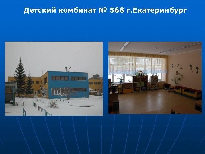 Детский комбинат № 568 г. Екатеринбург