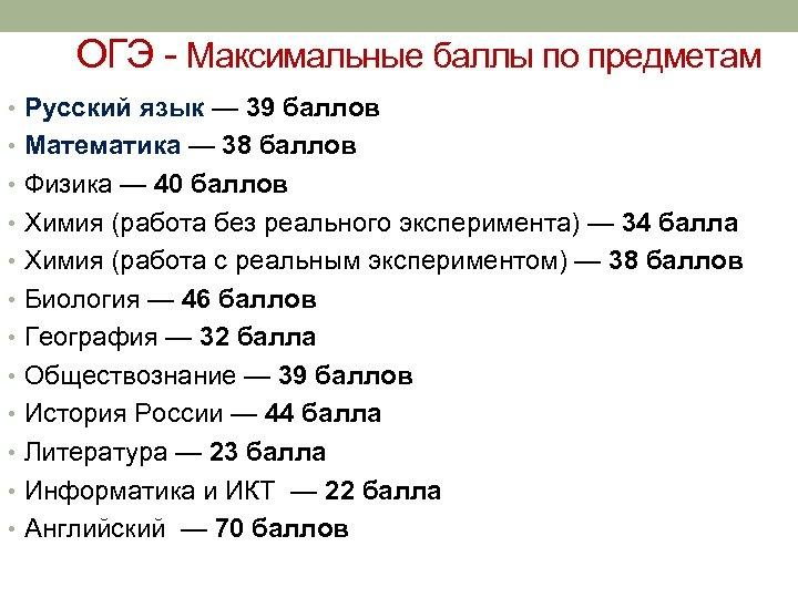 ОГЭ - Максимальные баллы по предметам • Русский язык — 39 баллов • Математика
