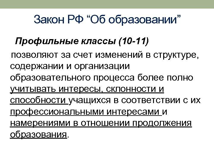"""Закон РФ """"Об образовании"""" Профильные классы (10 -11) позволяют за счет изменений в структуре,"""