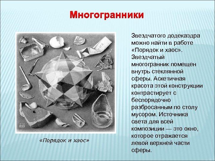 Многогранники «Порядок и хаос» Звездчатого додекаэдра можно найти в работе «Порядок и хаос» .