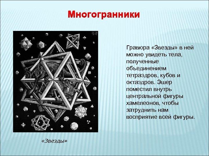 Многогранники Гравюра «Звезды» в ней можно увидеть тела, полученные объединением тетраэдров, кубов и октаэдров.