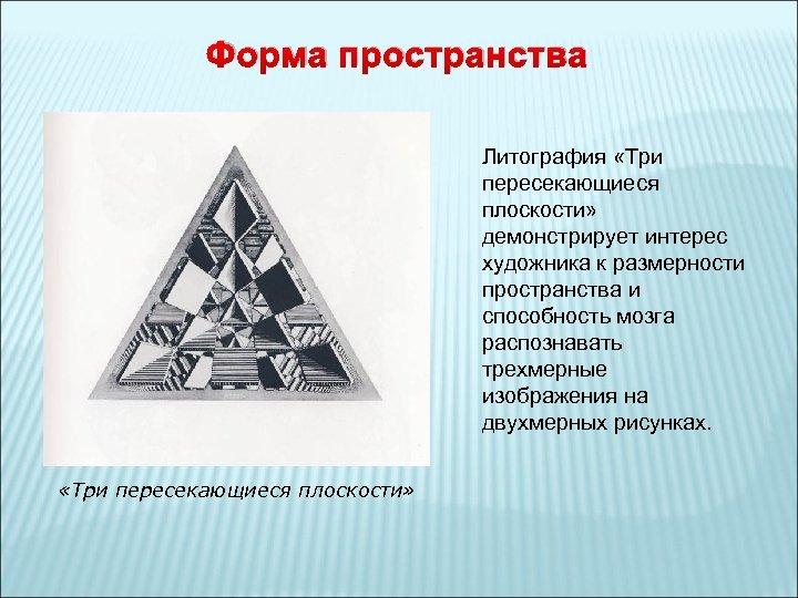 Форма пространства Литография «Три пересекающиеся плоскости» демонстрирует интерес художника к размерности пространства и способность