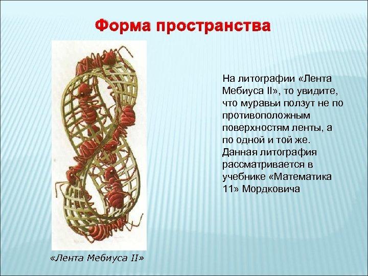 Форма пространства На литографии «Лента Мебиуса II» , то увидите, что муравьи ползут не