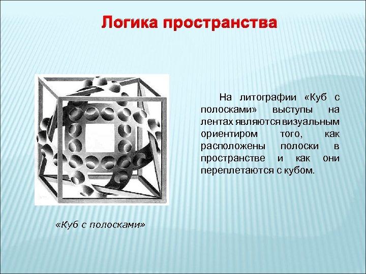 Логика пространства На литографии «Куб с полосками» выступы на лентах являются визуальным ориентиром того,