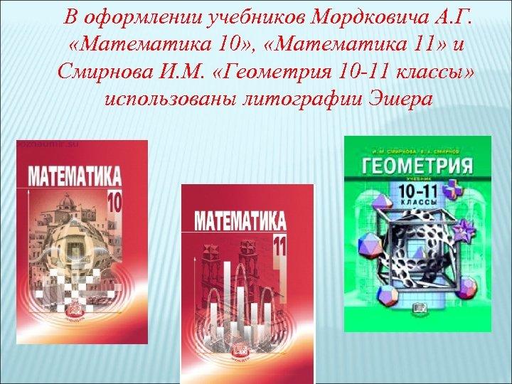 В оформлении учебников Мордковича А. Г. «Математика 10» , «Математика 11» и Смирнова И.