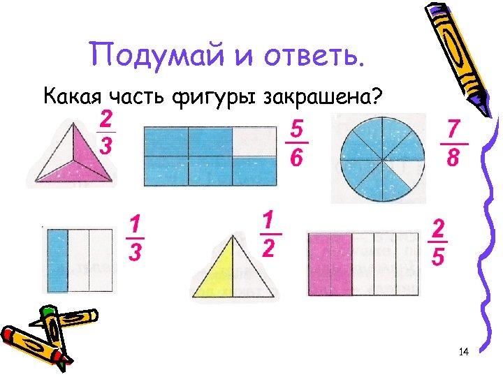 Подумай и ответь. Какая часть фигуры закрашена? 14