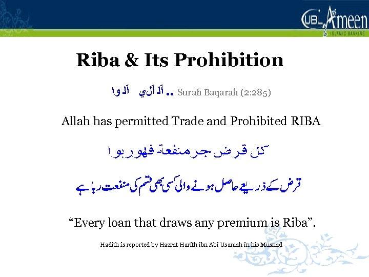 Riba & Its Prohibition . . ٱﻠ ٱﻞﻱ ٱﻠ ﻭﺍ Surah Baqarah (2: 285)