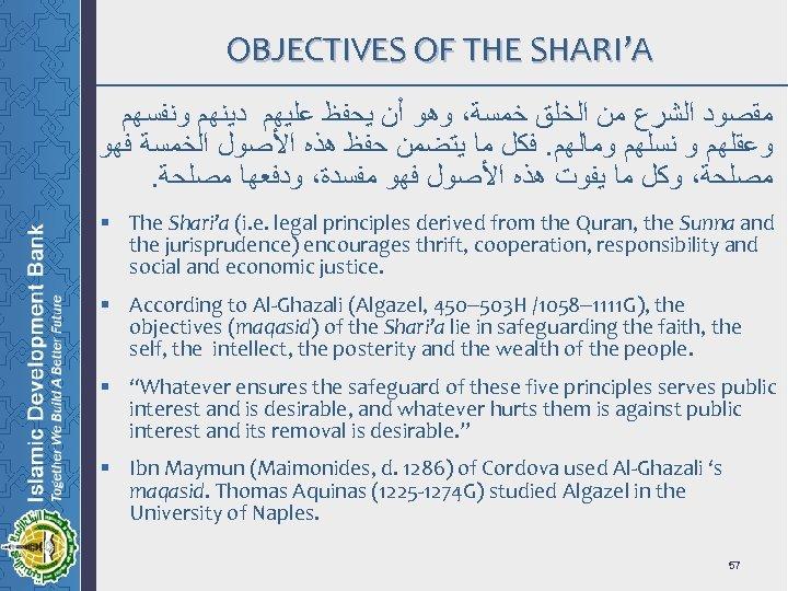 OBJECTIVES OF THE SHARI'A ﻣﻘﺼﻮﺩ ﺍﻟﺸﺮﻉ ﻣﻦ ﺍﻟﺨﻠﻖ ﺧﻤﺴﺔ، ﻭﻫﻮ ﺃﻦ ﻳﺤﻔﻆ ﻋﻠﻴﻬﻢ ﺩﻳﻨﻬﻢ