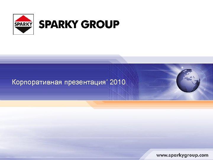 Корпоративная презентация' 2010