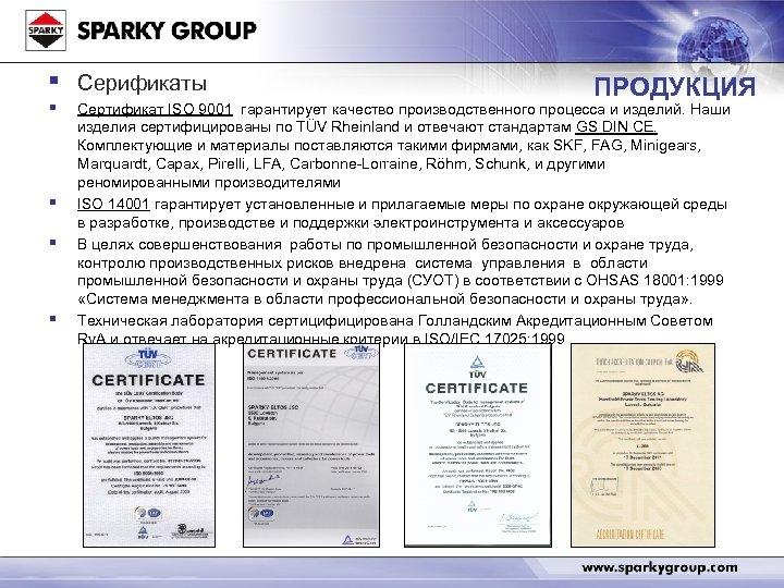 § Серификаты § Сертификат ISO 9001 гарантирует качество производственного процесса и изделий. Наши изделия