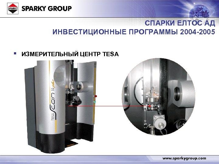 СПАРКИ ЕЛТОС АД ИНВЕСТИЦИОННЫЕ ПРОГРАММЫ 2004 -2005 § ИЗМЕРИТЕЛЬНЫЙ ЦЕНТР TESA
