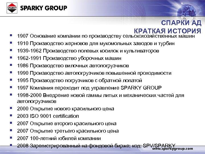 § § § § СПАРКИ АД КРАТКАЯ ИСТОРИЯ 1907 Основание компании по производству сельскохозяйственных