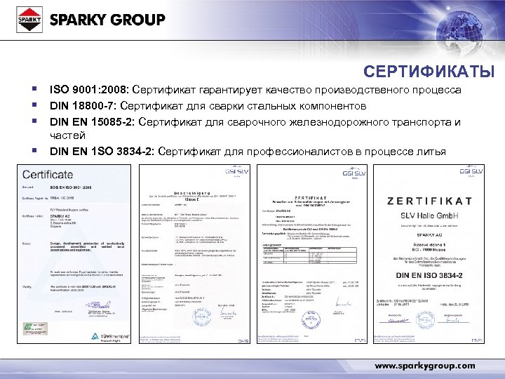 § § СЕРТИФИКАТЫ ISO 9001: 2008: Сертификат гарантирует качество производственого процесса DIN 18800 -7: