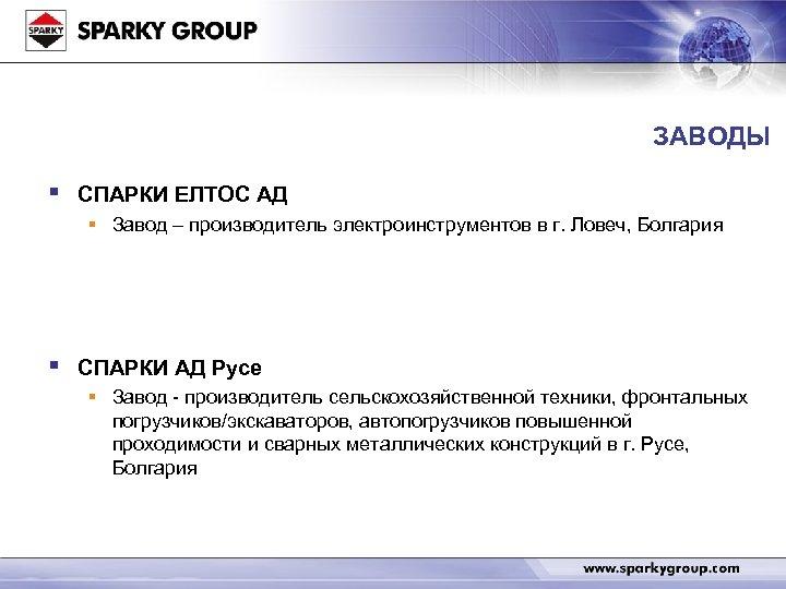 ЗАВОДЫ § СПАРКИ ЕЛТОС АД § Завод – производитель электроинструментов в г. Ловеч, Болгария