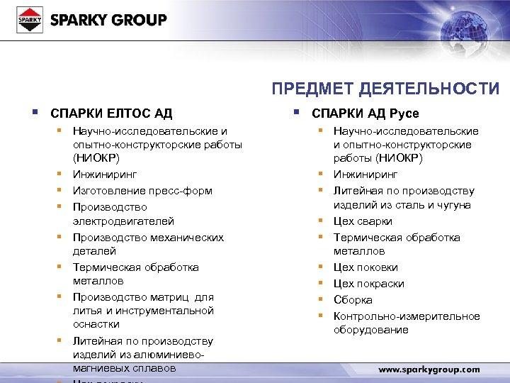 § СПАРКИ ЕЛТОС АД § Научно-исследовательские и опытно-конструкторские работы (НИОКР) § Инжиниринг § Изготовление