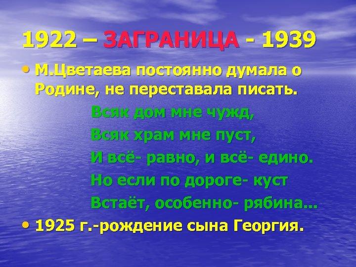 1922 – ЗАГРАНИЦА - 1939 • М. Цветаева постоянно думала о Родине, не переставала
