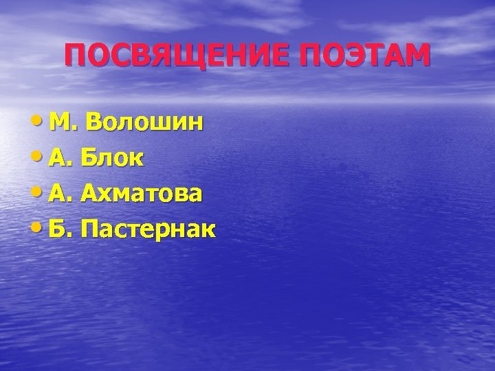 ПОСВЯЩЕНИЕ ПОЭТАМ • М. Волошин • А. Блок • А. Ахматова • Б. Пастернак