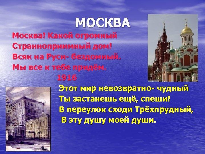 МОСКВА Москва! Какой огромный Странноприимный дом! Всяк на Руси- бездомный. Мы все к тебе