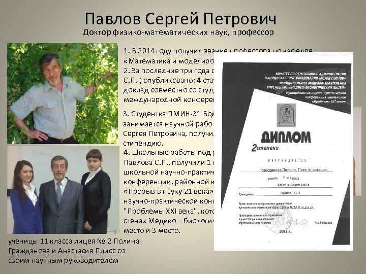 Павлов Сергей Петрович Доктор физико-математических наук, профессор 1. В 2014 году получил звание профессора