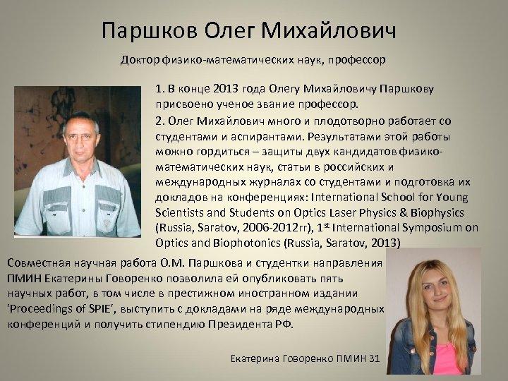 Паршков Олег Михайлович Доктор физико-математических наук, профессор 1. В конце 2013 года Олегу Михайловичу