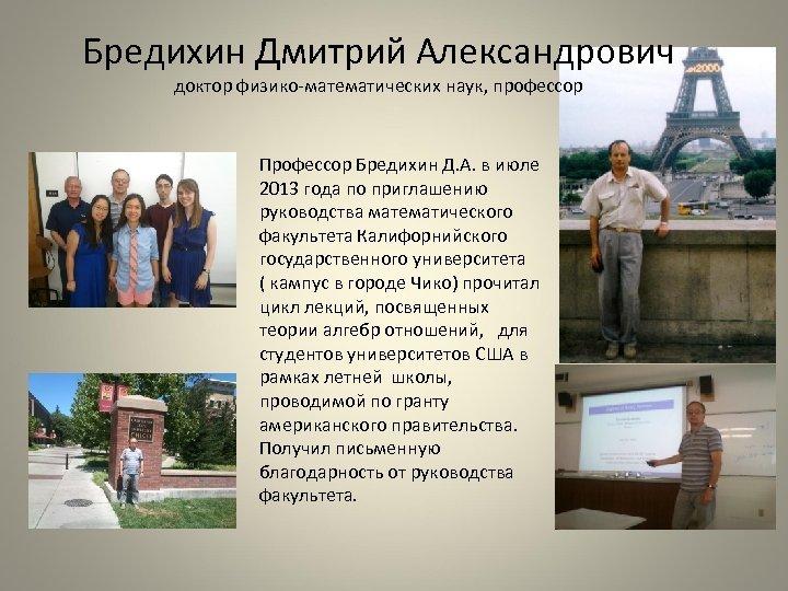 Бредихин Дмитрий Александрович доктор физико-математических наук, профессор Профессор Бредихин Д. А. в июле 2013