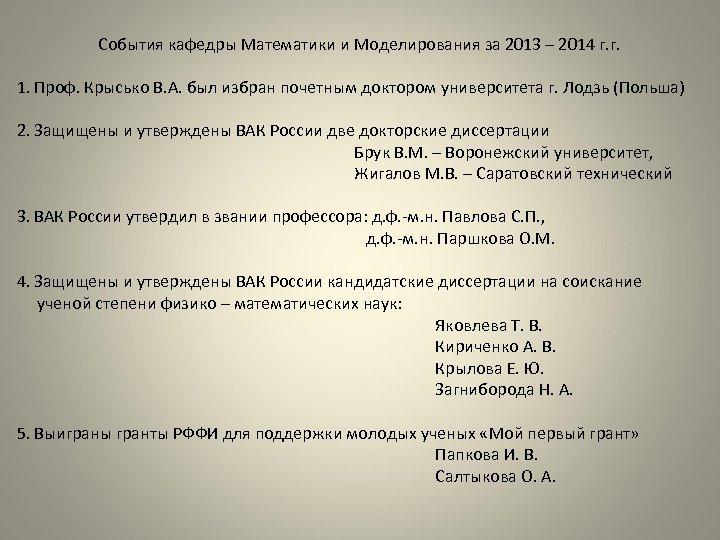 События кафедры Математики и Моделирования за 2013 – 2014 г. г. 1. Проф.