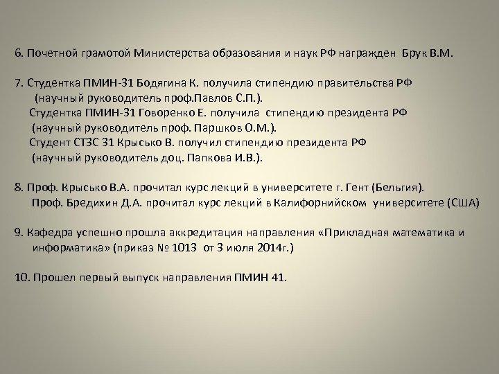 6. Почетной грамотой Министерства образования и наук РФ награжден Брук В. М. 7. Студентка
