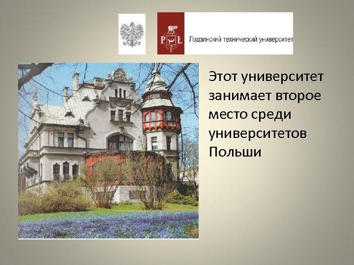 Этот университет занимает второе место среди университетов Польши